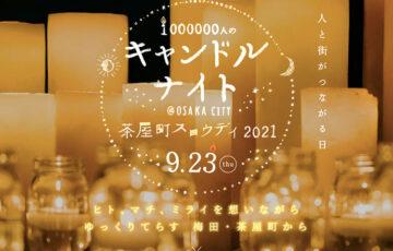 茶屋町スロウデイ2021 キャンドルフォトコンテスト[賞品 素敵なキャンドルセット1万円相当]