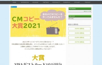 FM徳島│CMコピー大賞 2021[賞品 VISAギフトカード10万円分]