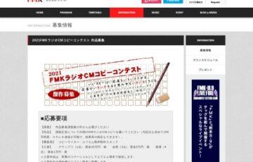 2021 FMK(エフエムクマモト)ラジオCMコピーコンテスト 傑作募集[賞金 20万円]