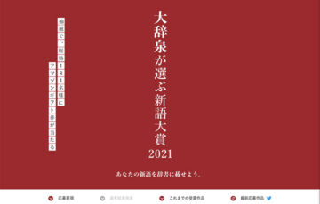 小学館│第6回 大辞泉が選ぶ新語大賞2021[大賞 Amazonギフト券 1万円分]