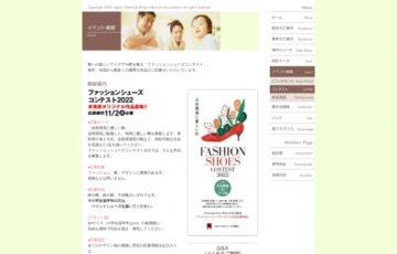 ファッションシューズコンテスト2022 作品募集[賞金 20万円]