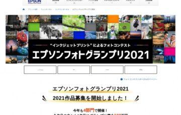 エプソンフォトグランプリ2021 作品募集[賞金 100万円]