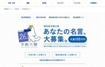 高橋書店│第26回 手帳大賞[賞金100万円]