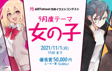 ART street(アートストリート)│月例イラストコンテスト 9月度テーマ:女の子[賞金 5万円]