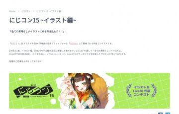 にじコン15 〜イラスト編〜[最優秀賞 Amazonギフト券20万円分]