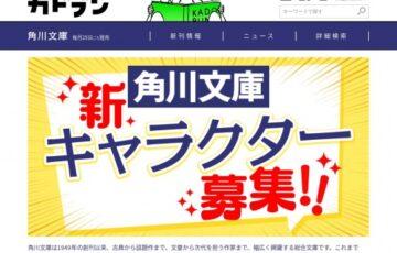 【学生限定公募】角川文庫 新キャラクター募集![賞金 100万円]