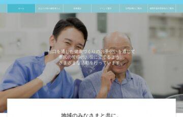 福岡市歯科医師会│SDGsロゴマーク募集[最優秀賞 ギフトカード10万円分]