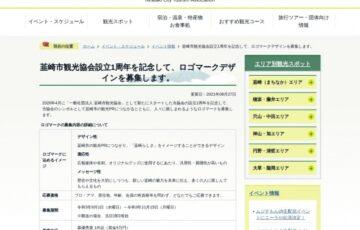 (一社)韮崎市観光協会設立1周年記念のロゴマークデザインを募集します[賞金 5万円]