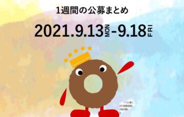 新着公募情報まとめ│20210913-0918