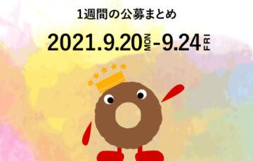 https://kobostock.jp/koboinfo/inabe-kanko-photo-contest-6th-2020-2021/