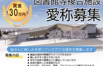 新潟県三条市│図書館等複合施設の愛称を募集します[賞金 30万円]