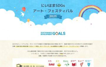 にいはまSDGsアート・フェスティバル2021[賞 Amazonギフト券 最大1万円分]