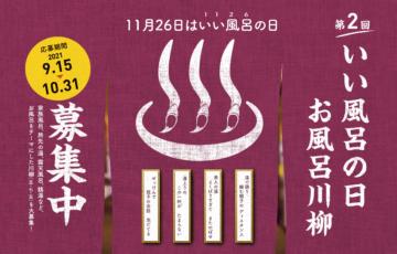 牛乳石鹸│第2回 お風呂川柳大募集[大賞 Amazonギフト券7万円分]
