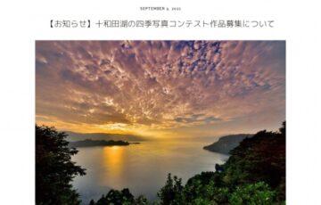 第35回 十和田湖の四季写真コンテスト[賞 賞金2万円 地産品等]