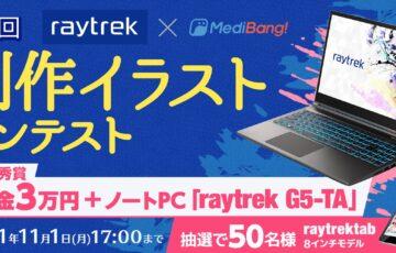 第1回 raytrek×MediBang 創作イラストコンテスト[最優秀賞 賞金3万円 ノートPC「raytrek G5-TA」]