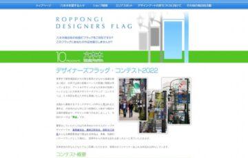 六本木デザイナーズフラッグ・コンテスト2022[賞金 5万円]