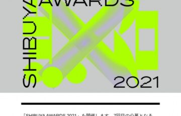 SHIBUYA ART AWARDS 2021 作品募集[賞状 賞金50万円 受賞展示ご招待]