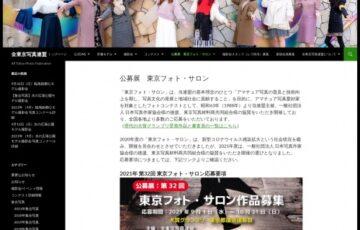 【アマチュア限定公募】全東京写真連盟│第32回 東京フォトサロン