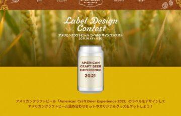 Brewers Association│アメリカンクラフトビール ラベル デザイン コンテスト[最優秀賞 アメリカンクラフトビール6種x6本ほか]