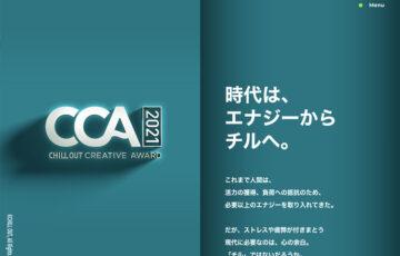 CCA チルアウトクリエイティブアワード2021[賞金10万円 チルアウト30缶セット オリジナルグッズ]
