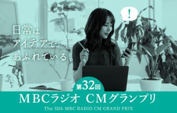 第32回 MBCラジオ CMグランプリ[グランプリ 賞金30万円]