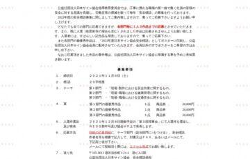 公益社団法人日本サイン協会│2022年度 安全標語の募集について[賞品 商品券2万円分]