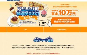 第9回 フローズン・アワード「冷凍食品・アイスクリーム総選挙2021」撮って応援キャンペーン[賞金 10万円]
