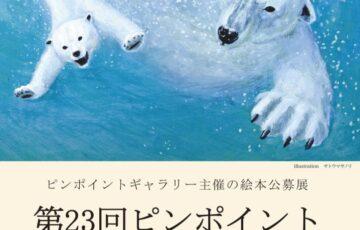 ピンポイントギャラリー│第23回 ピンポイント絵本コンペ[賞 受賞展開催]