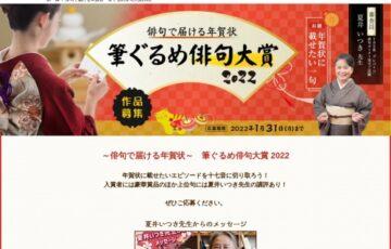 株式会社ジャングル│筆ぐるめ俳句大賞 2022[最優秀賞 JCBギフトカード1万円分]