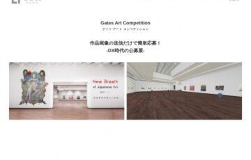Gates Art Competition ゲイツ アート コンペティション[グランプリ Gates Museumでの個展開催]