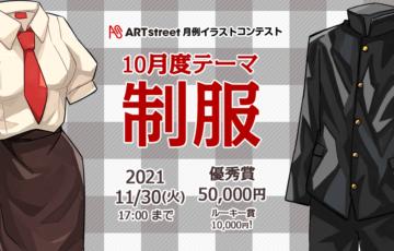 ART street(アートストリート)│月例イラストコンテスト 10月度テーマ:制服[賞金 5万円]