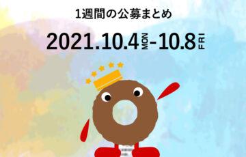 新着公募情報まとめ│20211004-1008