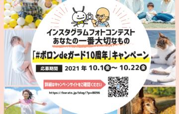 日本ボレイト株式会社│ボロンdeガード10周年記念フォトコンテスト[賞品 QUOカード1,000円分]