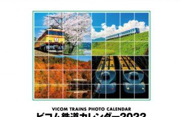ビコム株式会社│ビコム鉄道カレンダー2022写真募集[賞品 カレンダー3部 ビコム商品引換券]